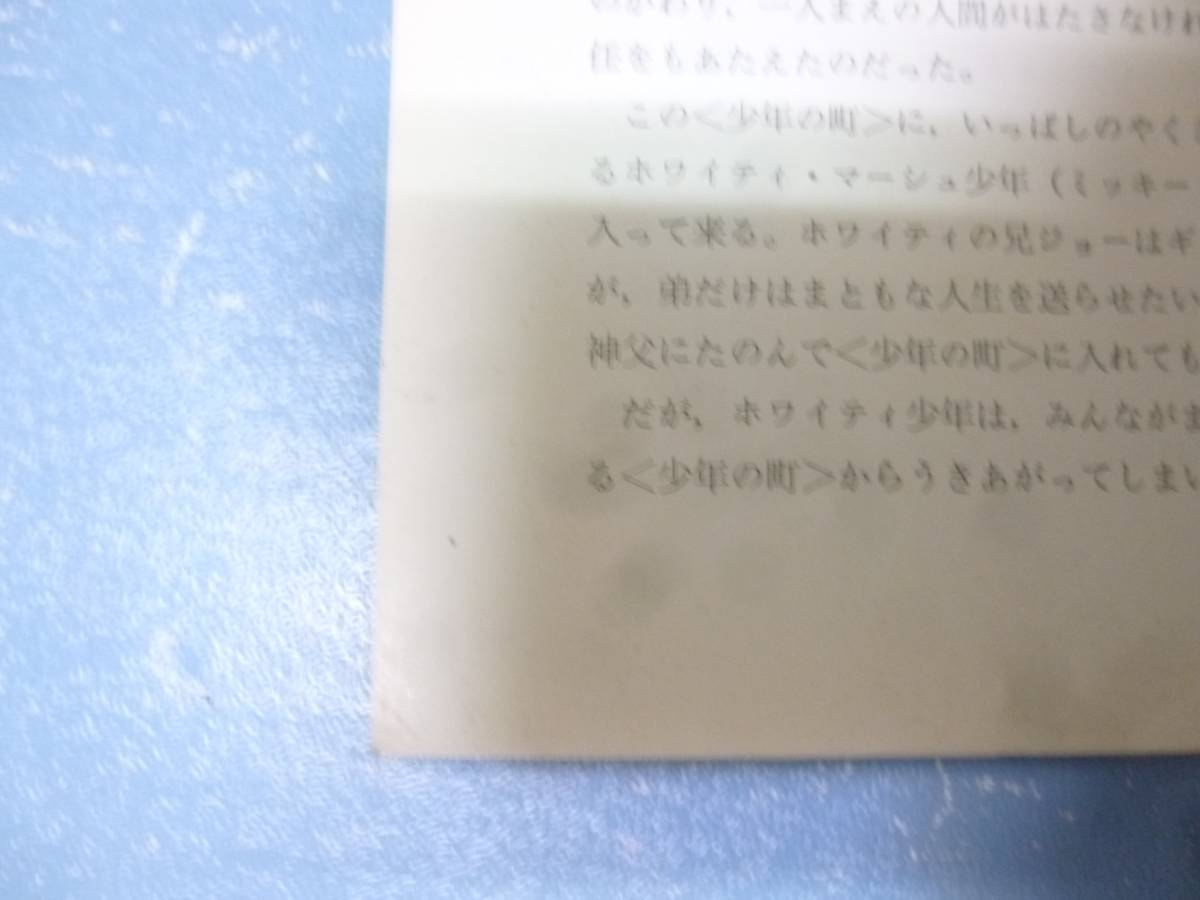 映画パンフ★少年の町 ニュー東宝№68~6★スペンサー・トレイシー_画像4