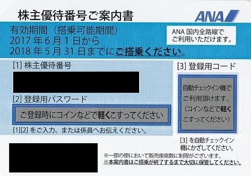 【送料無料】ANA全日空株主優待券1~7枚(2018年5月31日まで) バラ可