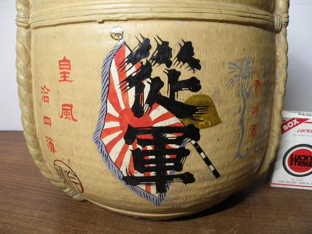 87 戦前 従軍 酒樽 酒屋 店頭用 置物 / 酒ラベル 日本酒 清酒 戦争 戦時資料 古い 昔_画像2