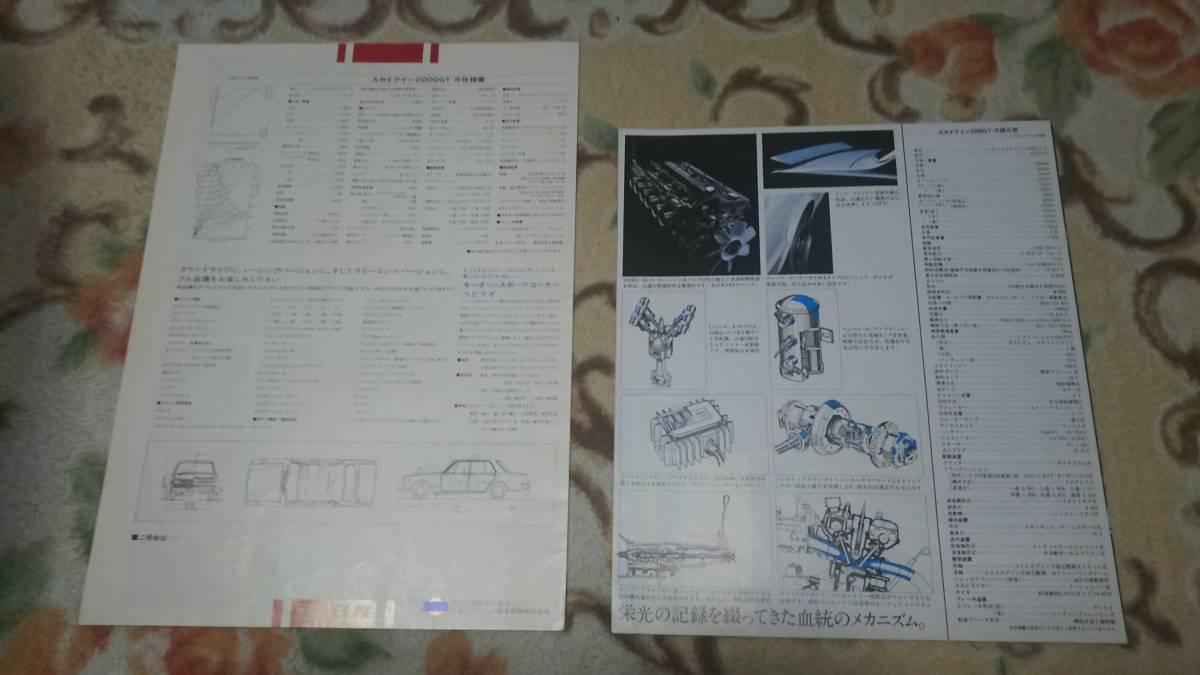 復刻版カタログ_画像2