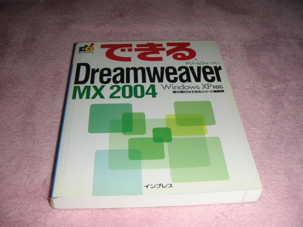 できるDreamweaver MX2004(見本品)送料185円~_画像1