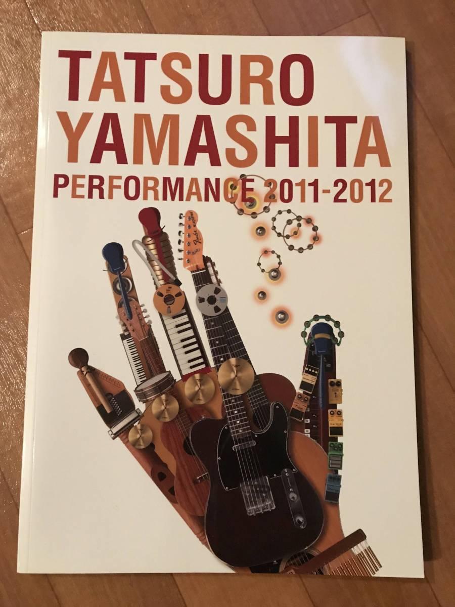 山下達郎/パフォーマンス2011-2012/ツアーパンフレット/A4サイズ