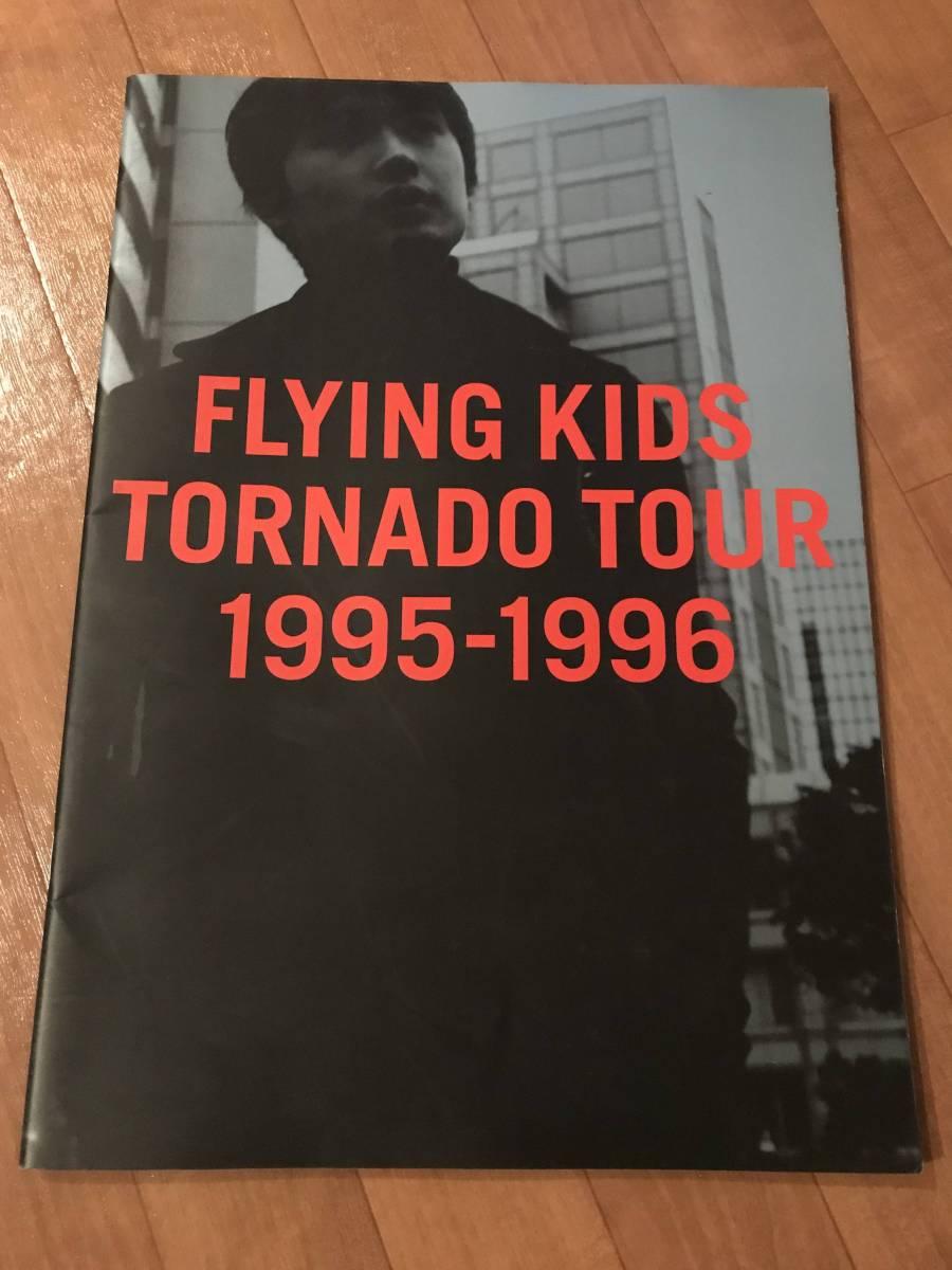 フライングキッズ/FLYING KIDS/ツアーパンフレット/TORNADO TOUR1995-1996/浜崎貴司