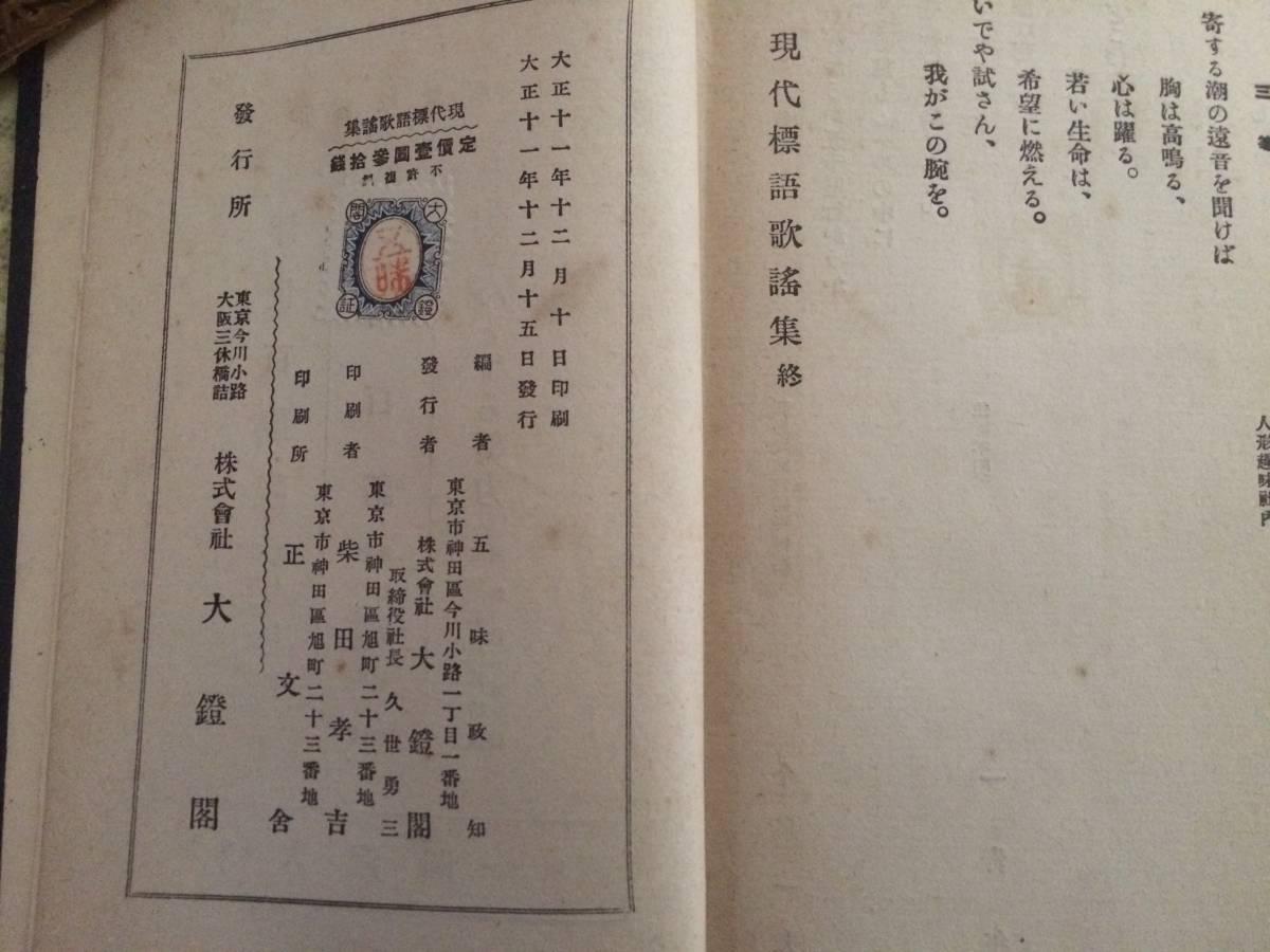 現代標語歌謡集 大正11年 初版 五味雅知 大鐙閣 貴重本!_画像7