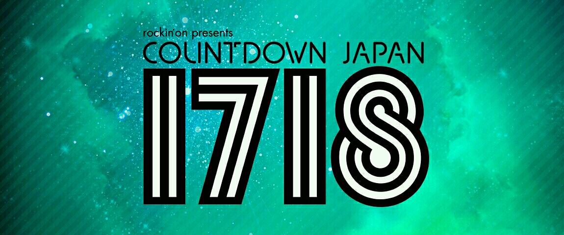 12/31 countdown Japan 1~2枚 カウントダウンジャパン 2017-2018