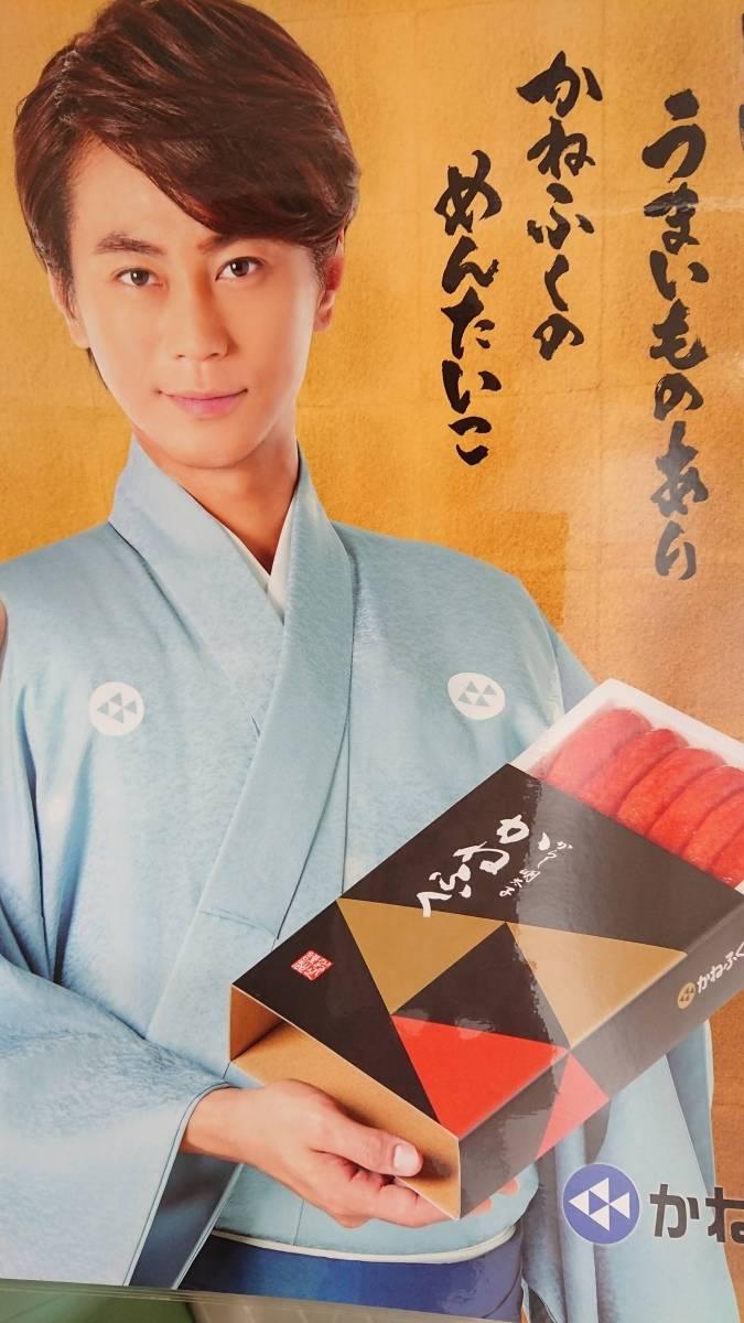 氷川きよし★かねふく★非売品*最新ポスター