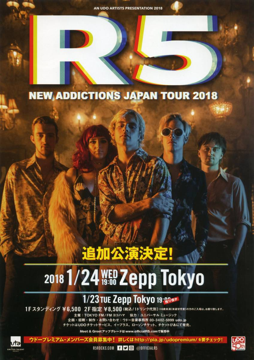 即決 2枚 100円 R5 アール・ファイヴ NEW ADDICTIONS JAPAN TOUR 2018 追加公演 チラシ