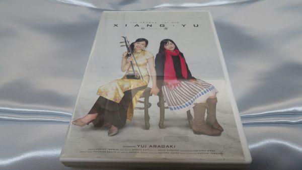 新垣結衣さん DVD「XIANG-YU シャンユイ 相偶」