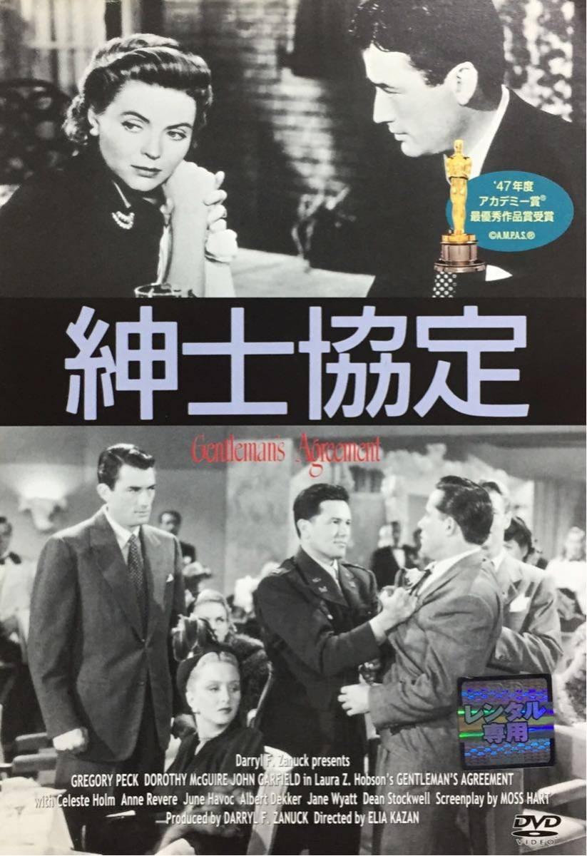 送料無料 紳士協定 / グレゴリー・ペック , ドロシー・マクガイヤー DVD_画像1
