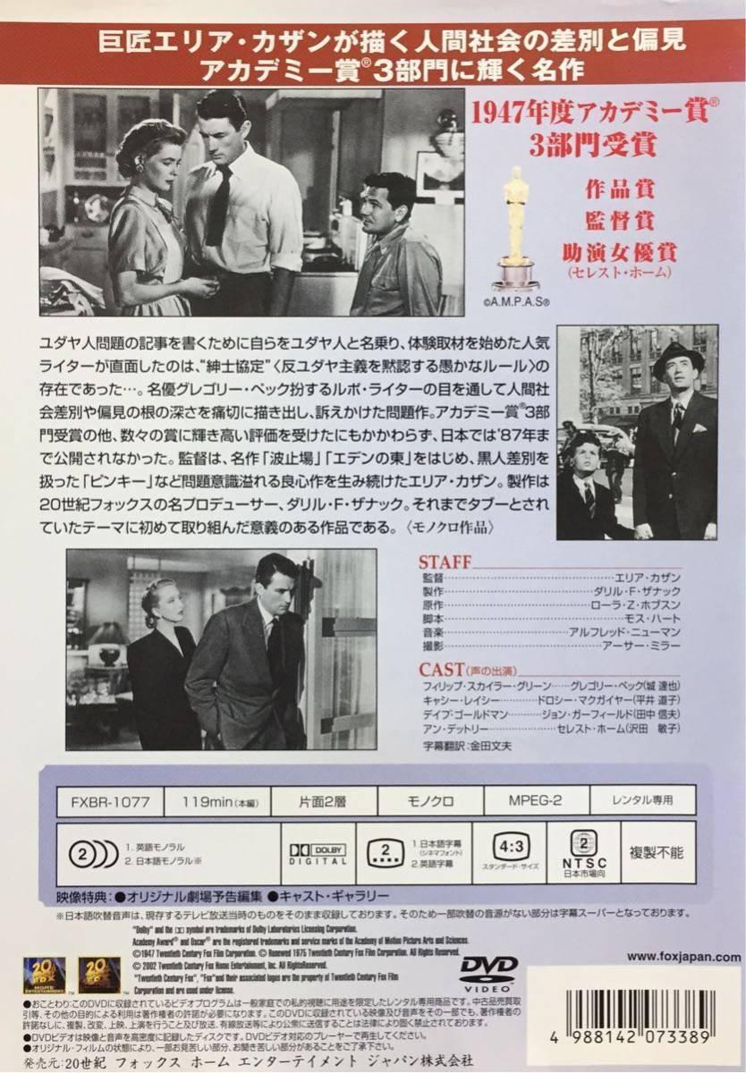 送料無料 紳士協定 / グレゴリー・ペック , ドロシー・マクガイヤー DVD_画像2
