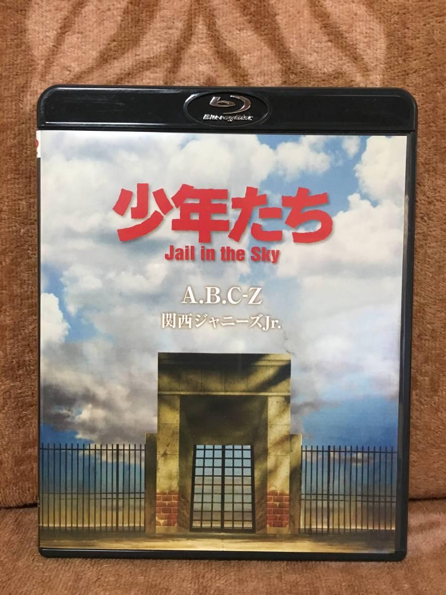 少年たち jail in the sky Blu-rayブルーレイ 関西ジャニーズJr. Travis Japan
