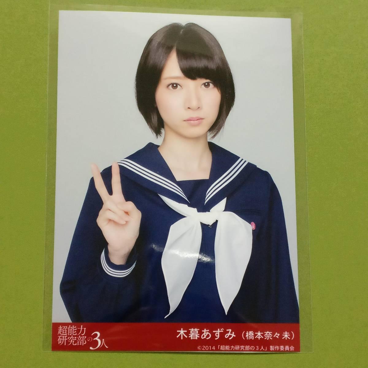 乃木坂46 橋本奈々未 超能力研究部の3人 生写真 制服 (4)