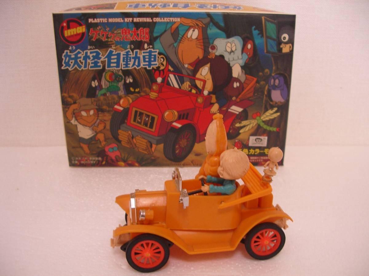 ゲゲゲの鬼太郎 妖怪自動車 初版と復刻版 イマイ IMAI 検 鉄腕アトム 鉄人28号_初版と復刻版です。