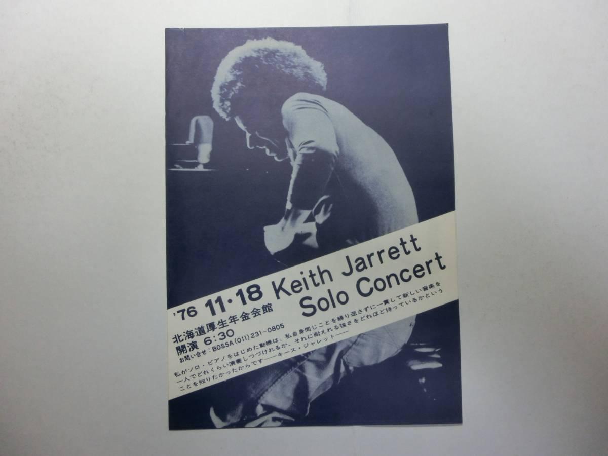 コンサート チラシ キース・ジャレット Keith Jarrett 1976.11.18 北海道厚生年金会館