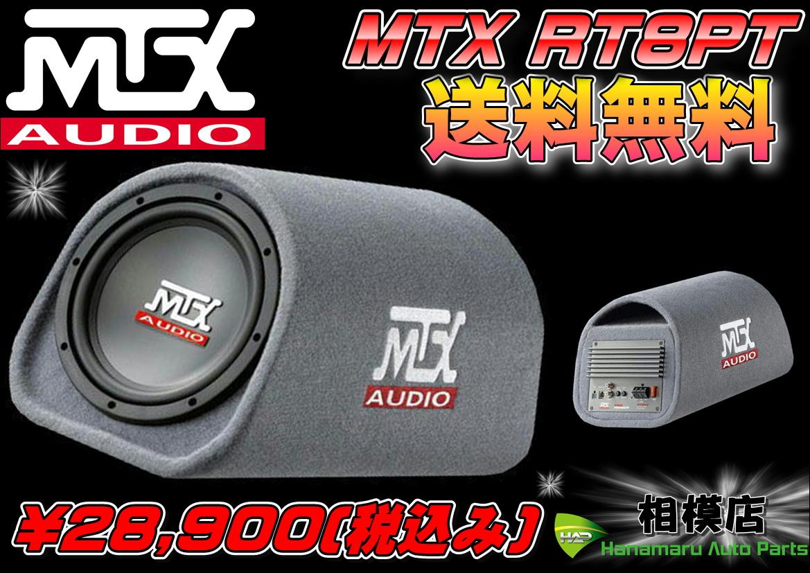 【送料無料・税込み】 MTX Audio 20cm サンダーサブウーファー&アンプセット RT8PT アメリカ直輸入品 USA 日本未発売 アンプ内蔵