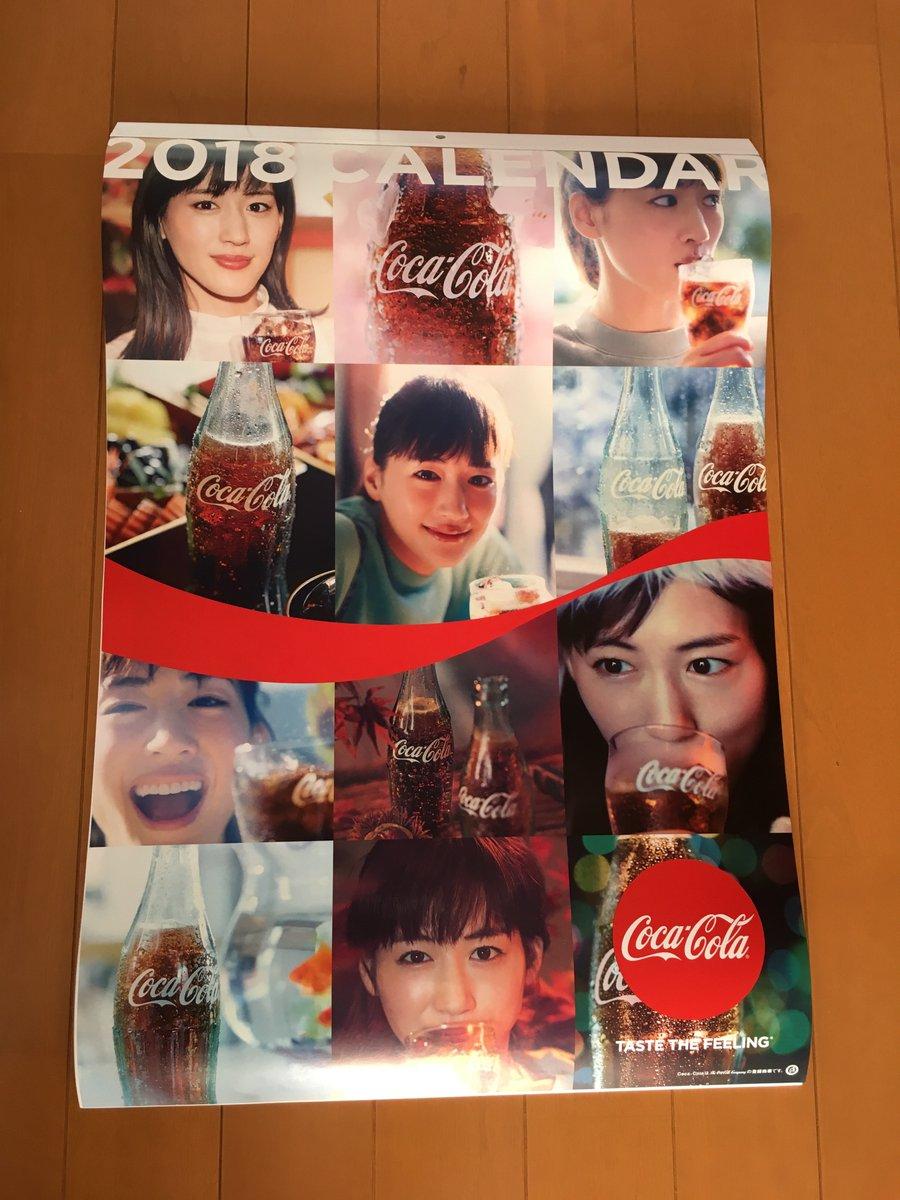綾瀬はるか カレンダー 2018年 非売品 コカ・コーラ