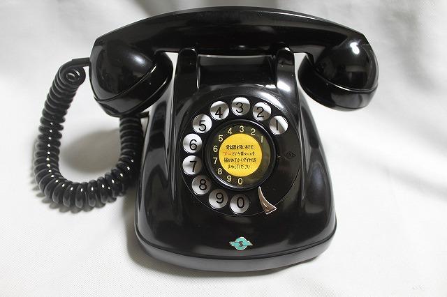 ★黒電話4号コレクション入れ替え出品  公社(再出荷モデル) 477台目★