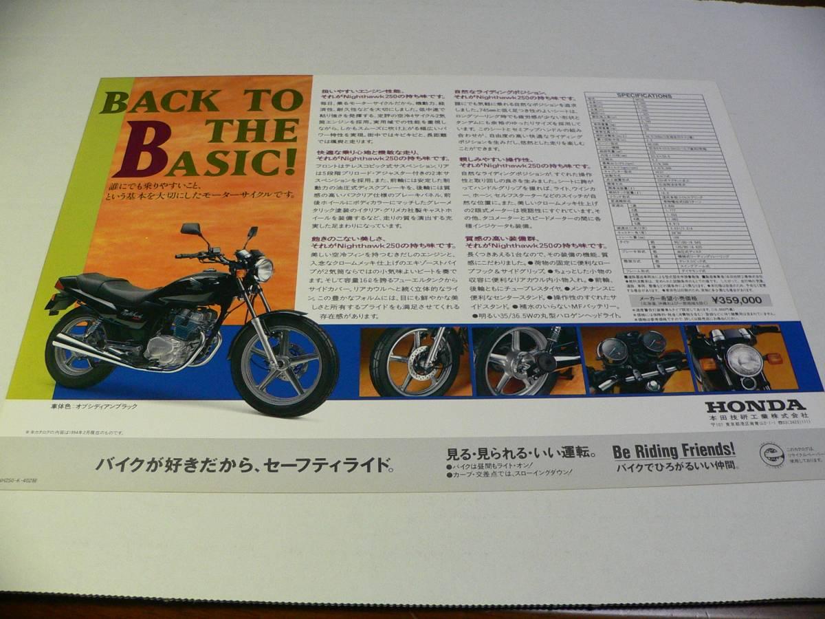 ホンダ ナイトホーク 250 1994年2月 一枚物カタログ 美品 _画像2