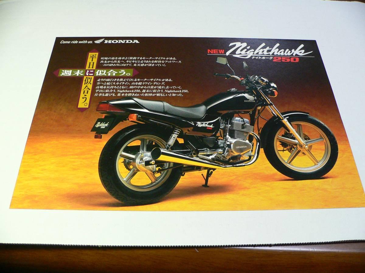ホンダ ナイトホーク 250 1994年2月 一枚物カタログ 美品