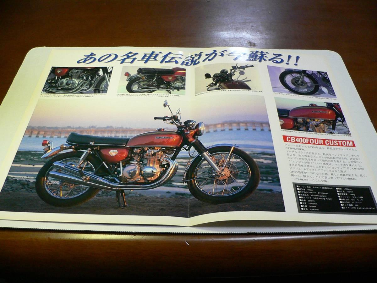 ホンダ CB400FOUR カスタム(CB750仕様) 二つ折りカタログ 名車復活_画像2
