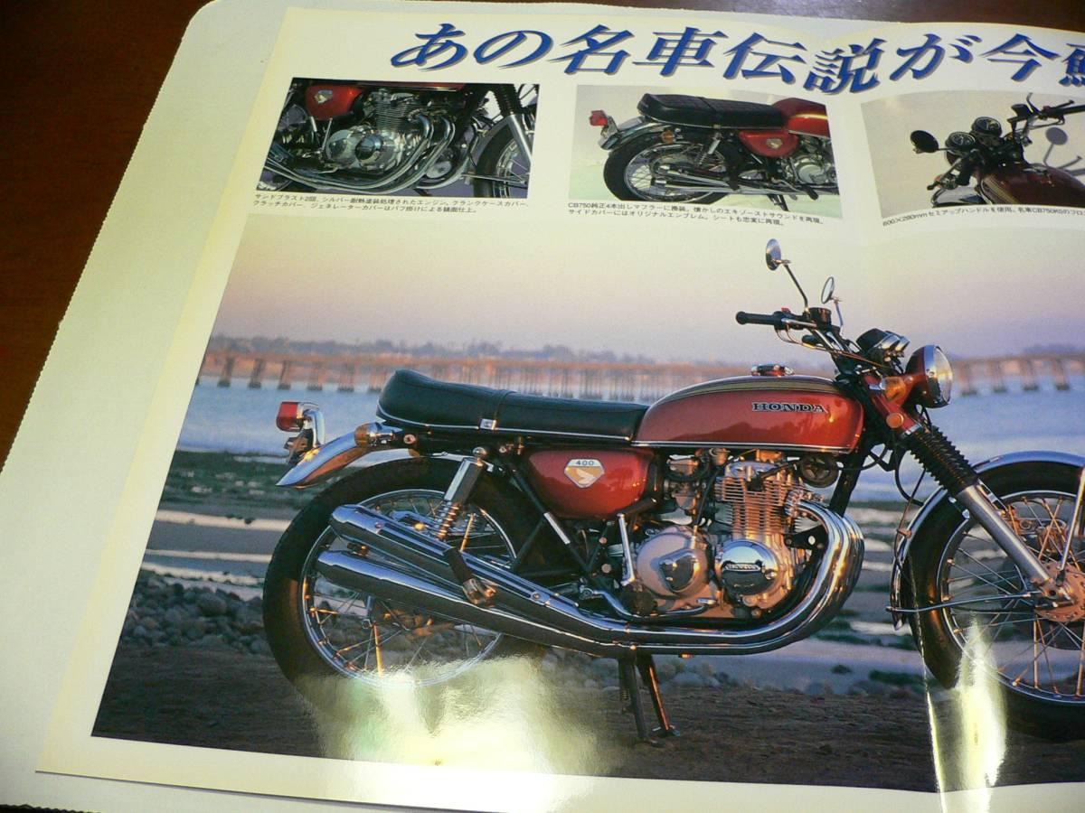 ホンダ CB400FOUR カスタム(CB750仕様) 二つ折りカタログ 名車復活_画像3