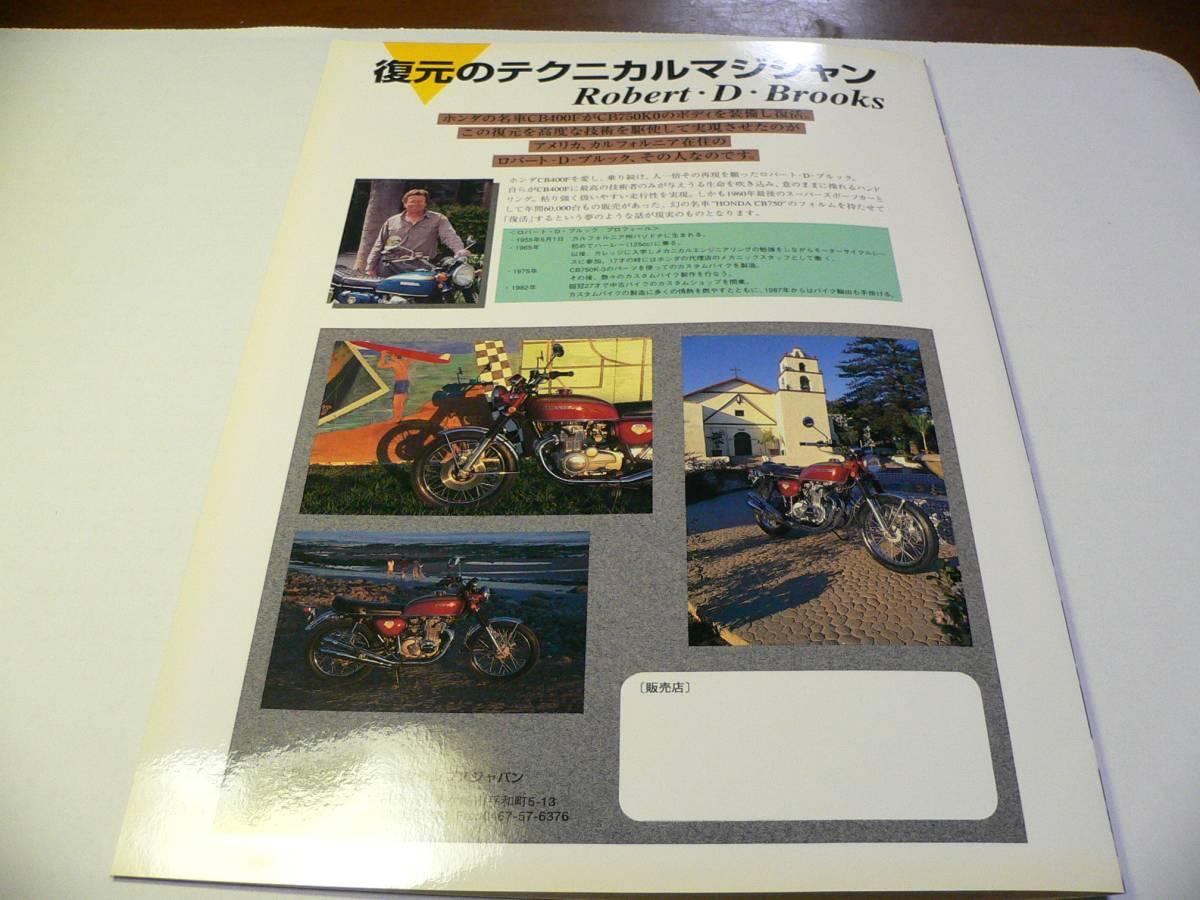 ホンダ CB400FOUR カスタム(CB750仕様) 二つ折りカタログ 名車復活_画像5