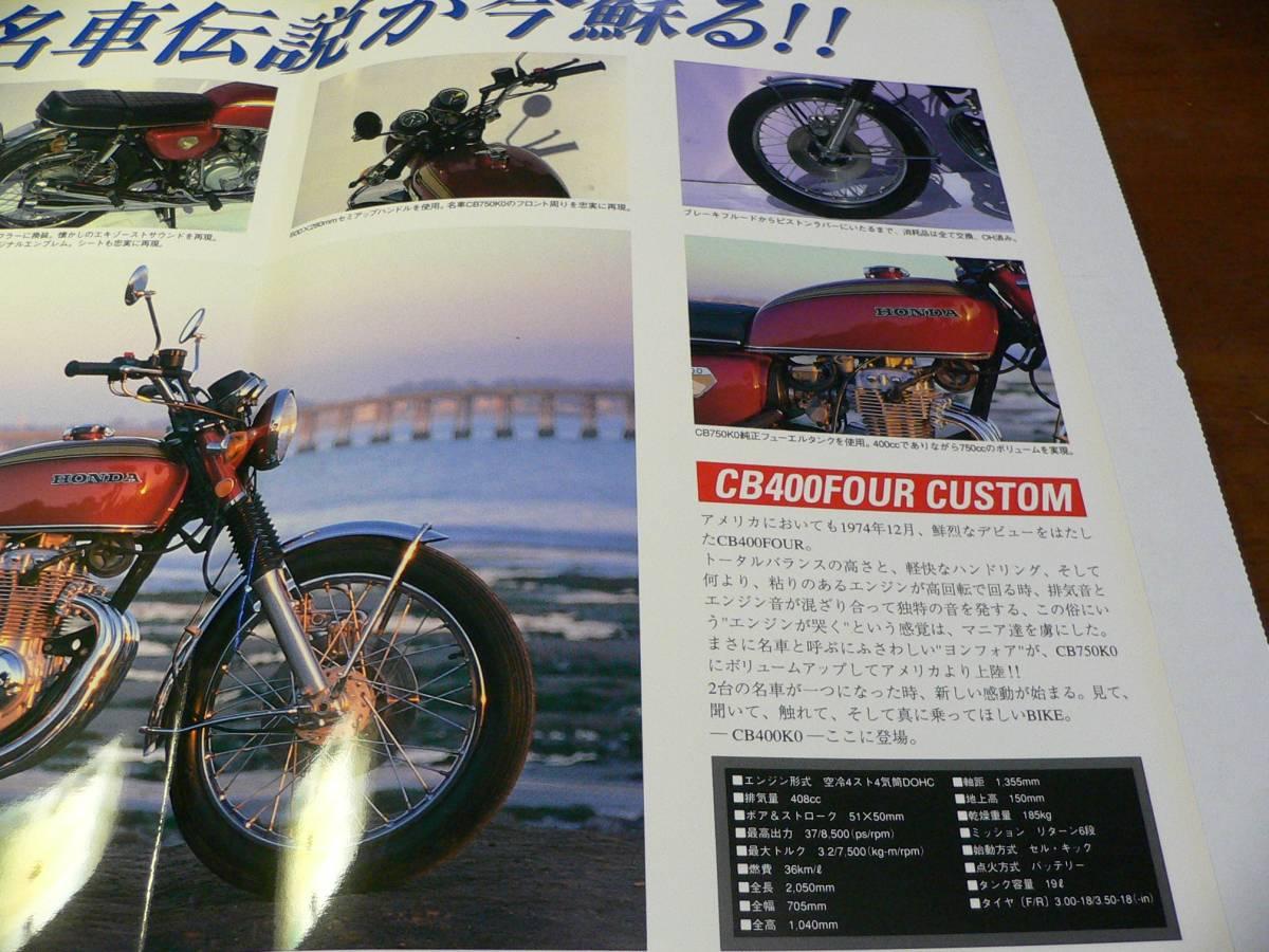 ホンダ CB400FOUR カスタム(CB750仕様) 二つ折りカタログ 名車復活_画像4