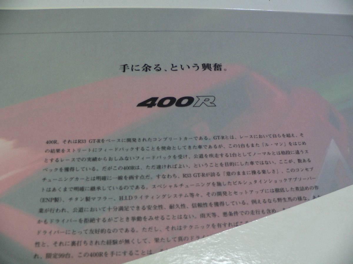 NISMO 400R(R33GT-Rコンプリートカー) B4判 片面1枚もの×9枚カタログ テレフォンカード・専用封筒付き_画像4