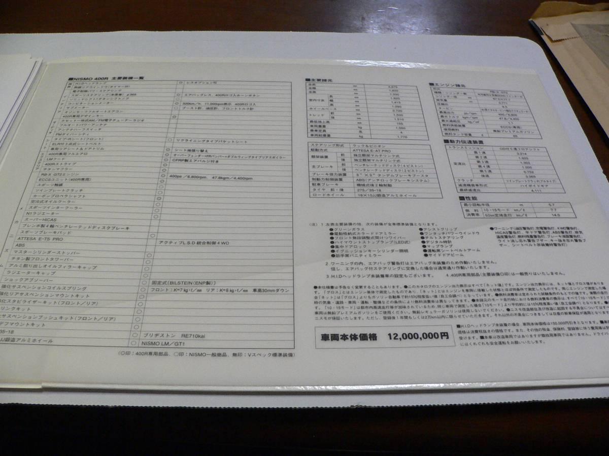 NISMO 400R(R33GT-Rコンプリートカー) B4判 片面1枚もの×9枚カタログ テレフォンカード・専用封筒付き_画像6