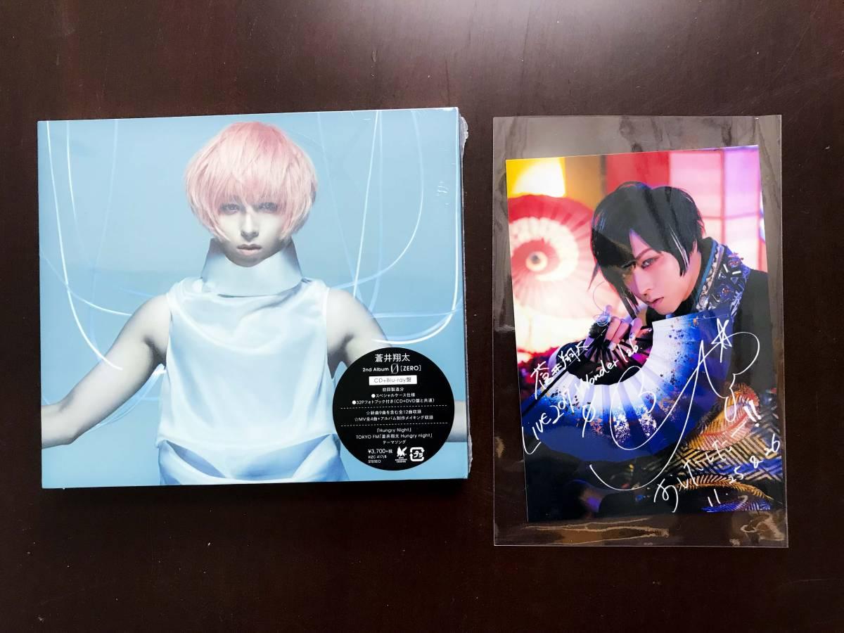新品!蒼井 翔太/LIVE 2017 WONDER lab. ゼロZERO(ワンラボ)/両国限定ブロマイド CD