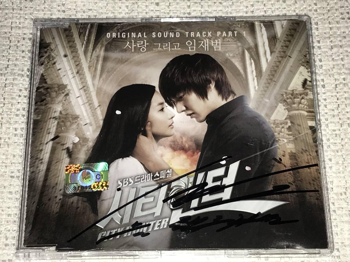 イ・ミンホ@韓国ドラマシティーハンター」OST@直筆サイン