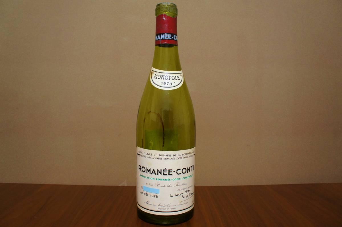 DRC ロマネコンティ 1978年 Romanee-Conti Grand Cru 空瓶 空ボトル 良年