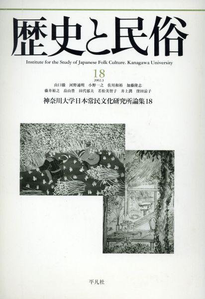 歴史と民俗(18)/神奈川大学日本常民文化研究所(著者)_画像1