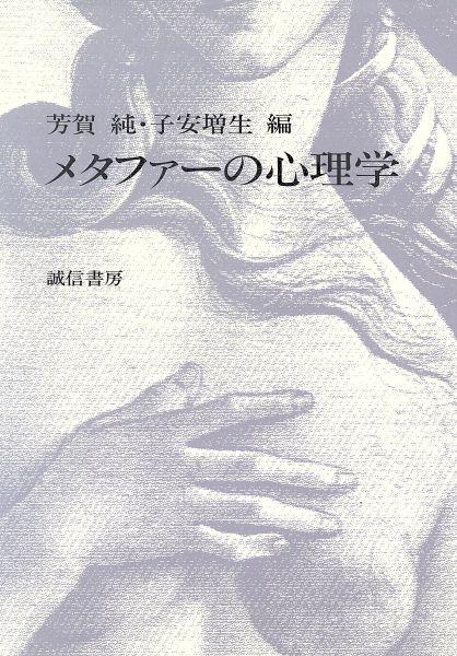 メタファーの心理学/芳賀純(編者),子安増生(編者)_画像1