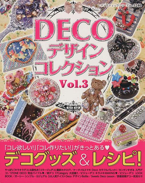 Decoデザインコレクション(Vol.3)/実用書(その他)_画像1