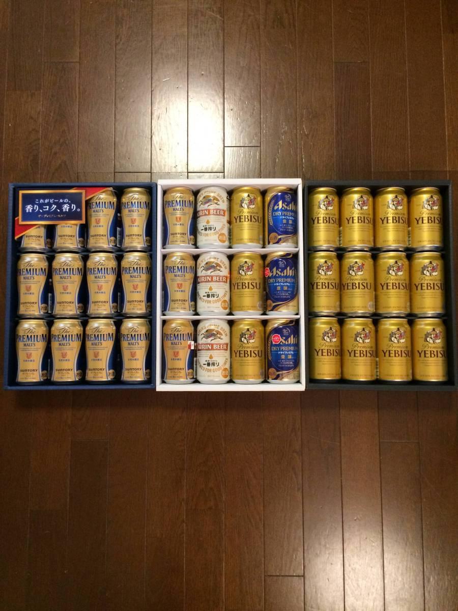 ビール色々 350ml 3箱 36本