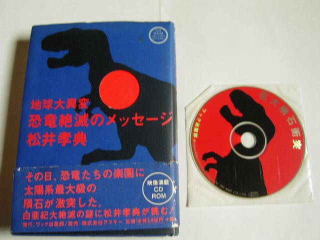 単行本 「地球大異変・恐竜絶滅のメッセージ(CD-ROM付)」 松井孝典