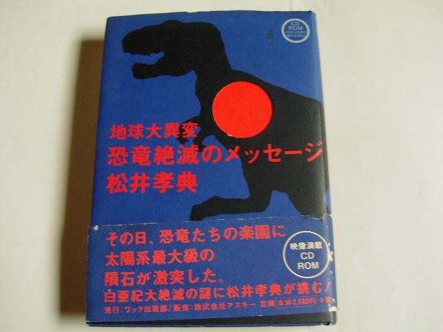 単行本 「地球大異変・恐竜絶滅のメッセージ(CD-ROM付)」 松井孝典_画像2