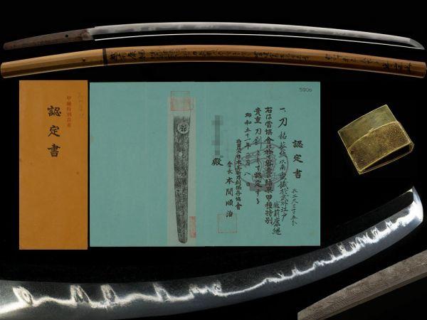 ☆甲種特別貴重刀剣 初代越前康継 紀州徳川家伝来 家康公下贈 和歌山406番登録 二尺三寸