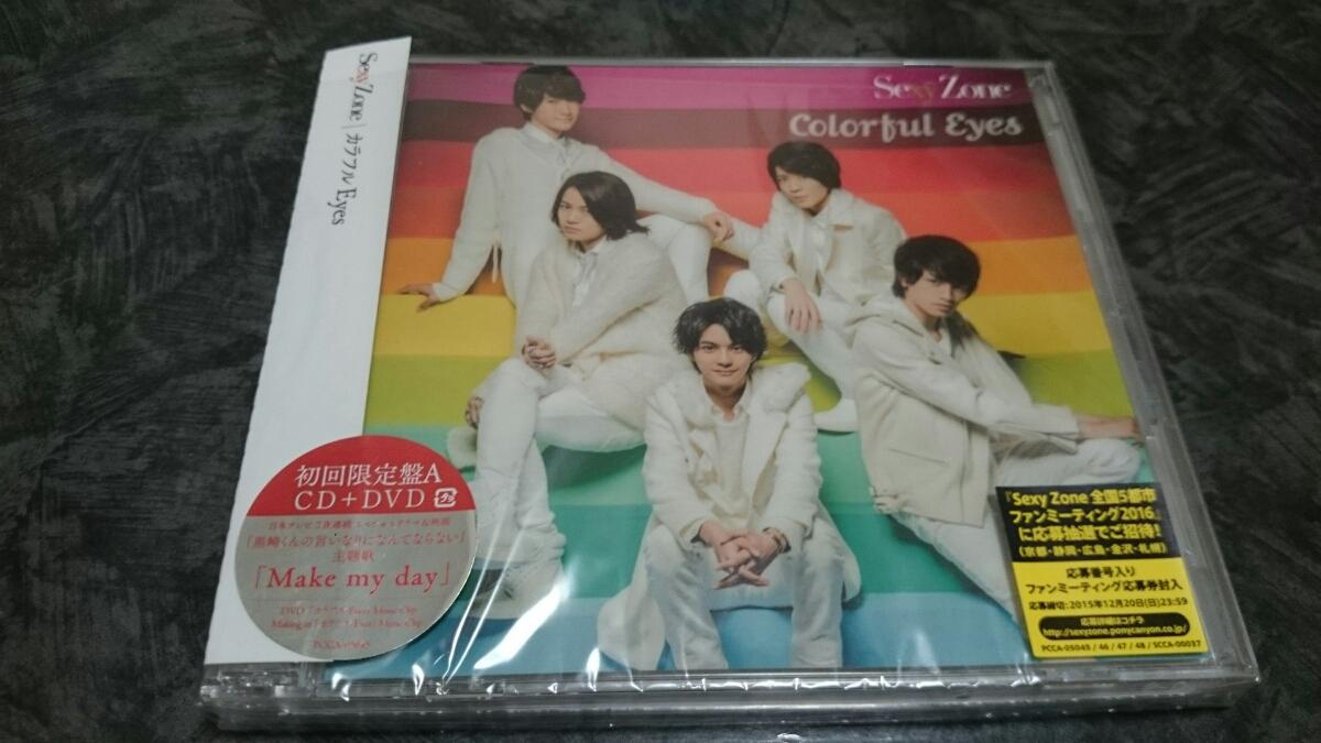 Sexy Zone カラフル Eyes(初回限定盤A CD+DVD) 佐藤勝利・中島健人・菊池風磨・松島聡・マリウス葉
