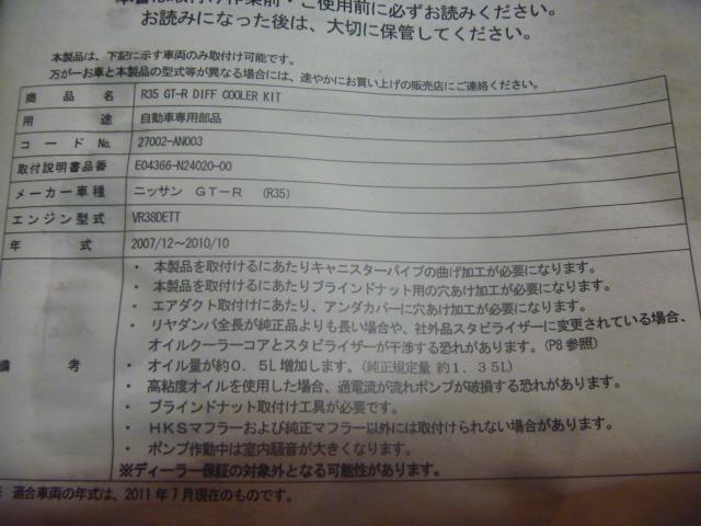 ★HKS★デフオイルクーラーキット★R35★35GTR★未使用品★冷却キット★_画像10