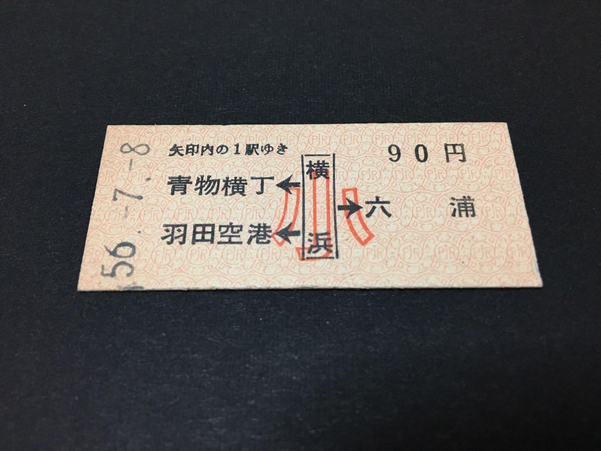 (京急) 【青物横丁、羽田空港←横浜→六浦 小児用】 昭和56年