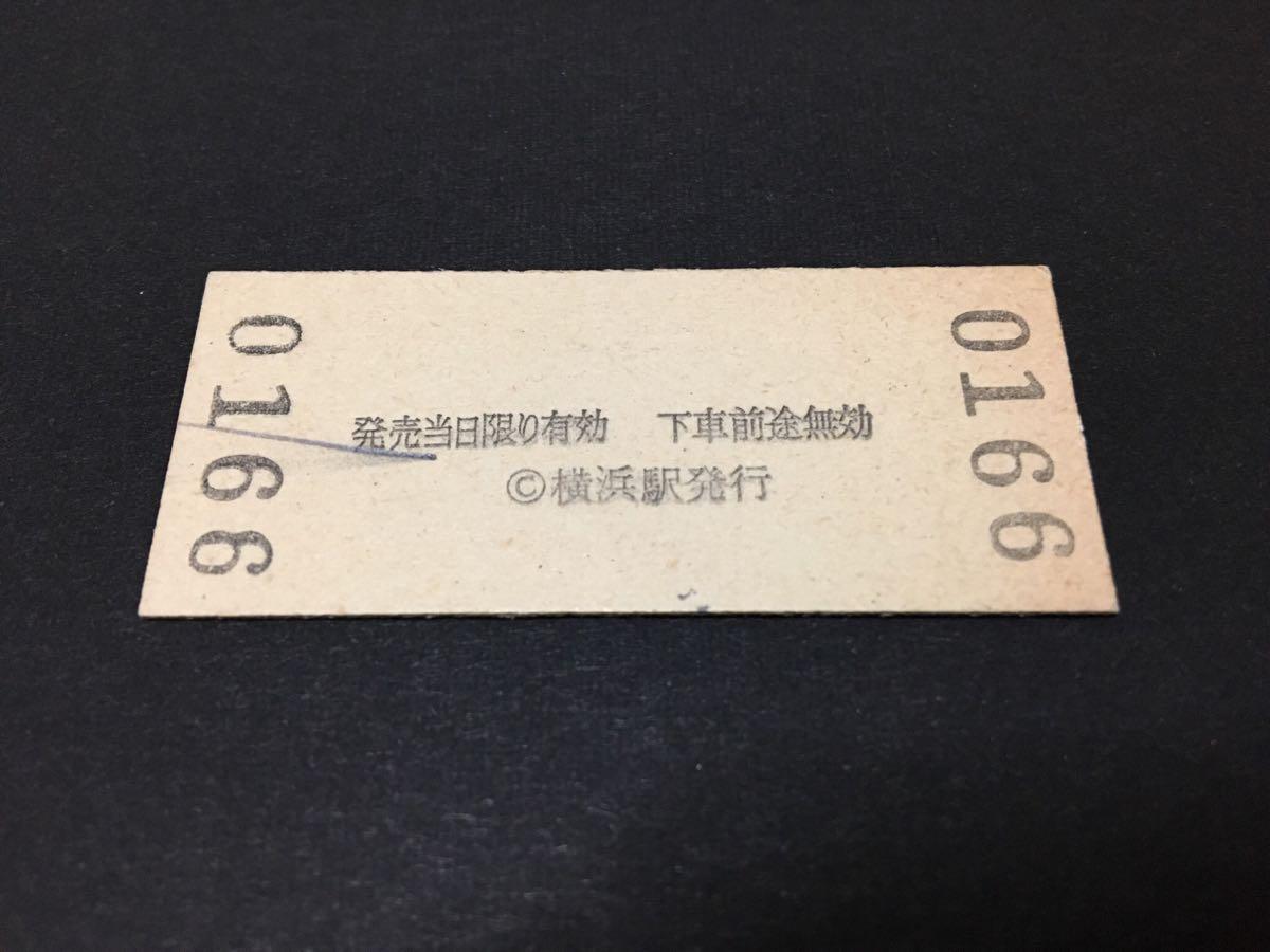 (京急) 【青物横丁、羽田空港←横浜→六浦 小児用】 昭和56年_画像2