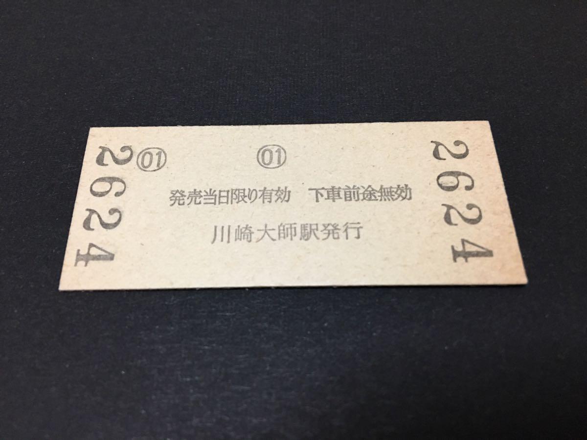 (京急) 【川崎大師→品川、戸部】 昭和57年_画像2