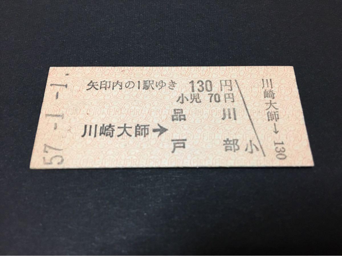 (京急) 【川崎大師→品川、戸部】 昭和57年
