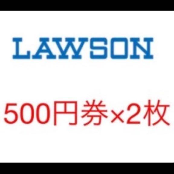 ☆ ローソンお買い物券500円×2