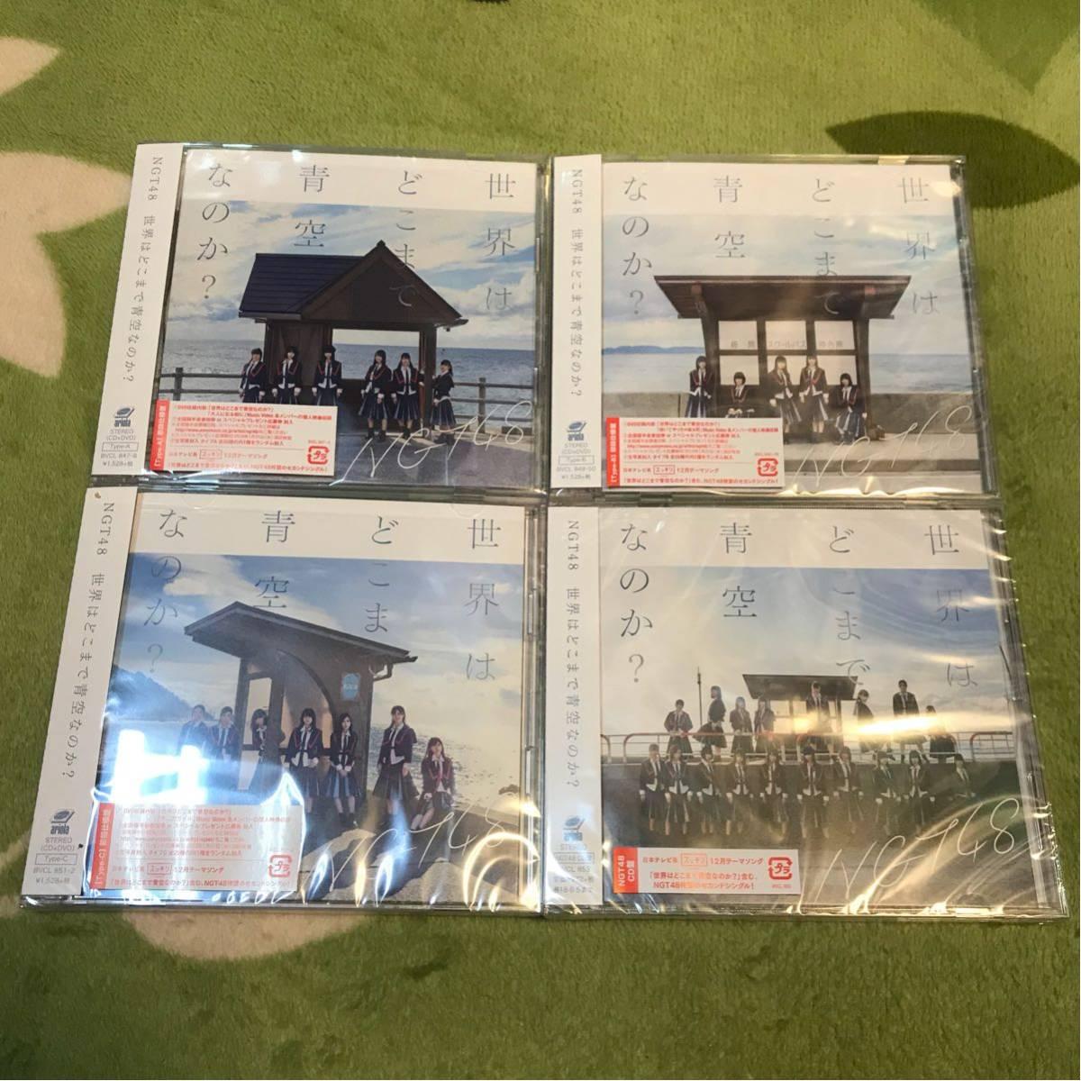条件付き 送料無料 新品未再生 NGT48 世界はどこまで青空なのか CD+DVD 初回限定盤 type A,B,C CD盤 4枚セット 握手券 生写真 なし