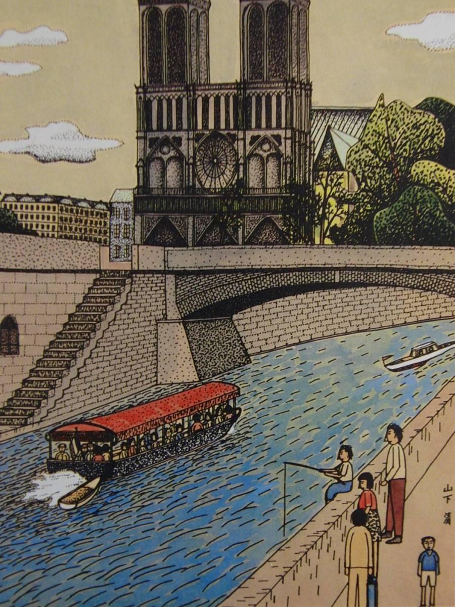山下清、『パリのノートルダム寺院』、希少画集画、新品高級額装付、状態良好、送料込み