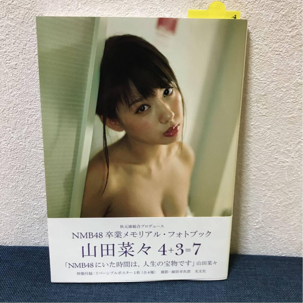 送料164円 山田菜々 フォトブック  「4+3=7」写真集 美品 ポスター付き