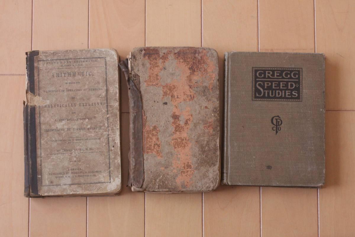 アンティークの洋書3冊セット